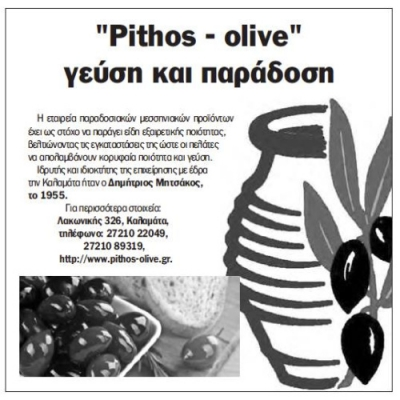 """Pithos-olive"" Taste and Tradition"
